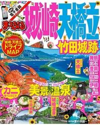 まっぷる 城崎・天橋立 竹田城跡-電子書籍