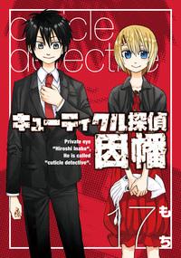 キューティクル探偵因幡 17巻-電子書籍