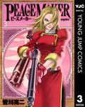 PEACE MAKER 3-電子書籍