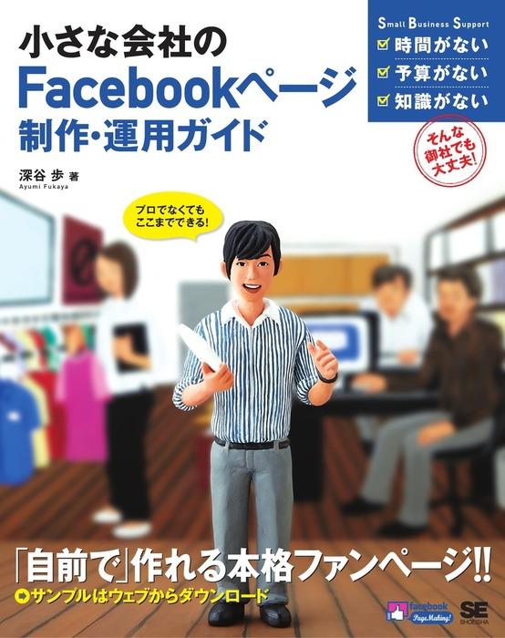 小さな会社のFacebookページ制作・運用ガイド拡大写真