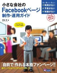 小さな会社のFacebookページ制作・運用ガイド-電子書籍