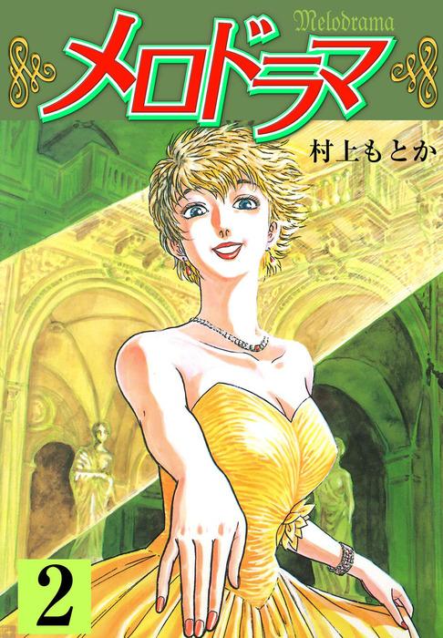 メロドラマ 2-電子書籍-拡大画像