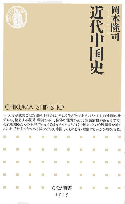 近代中国史-電子書籍-拡大画像