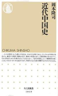 近代中国史-電子書籍
