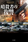 暗殺者の復讐-電子書籍