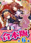 【合本版】帝国の王の魔術師 全6巻-電子書籍
