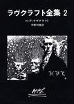 ラヴクラフト全集2-電子書籍