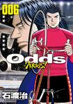 Odds VS! / 6-電子書籍
