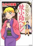 金髪女将綾小路ヘレン4巻-電子書籍