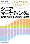シニアマーケティングはなぜうまくいかないのか--新しい大人消費が日本を動かす-電子書籍
