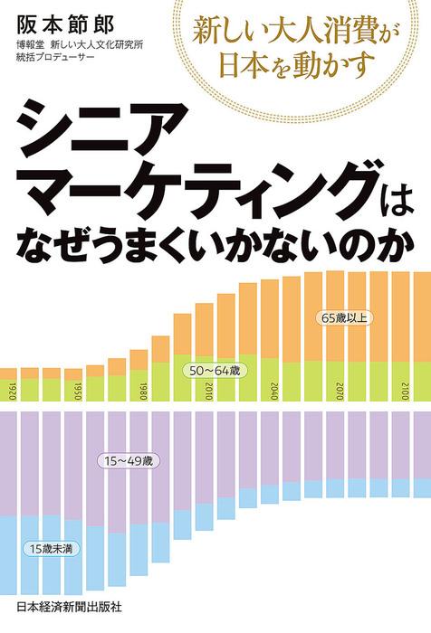 シニアマーケティングはなぜうまくいかないのか--新しい大人消費が日本を動かす拡大写真