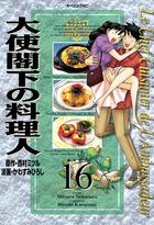 大使閣下の料理人(16)