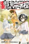 進撃!巨人中学校(2)-電子書籍
