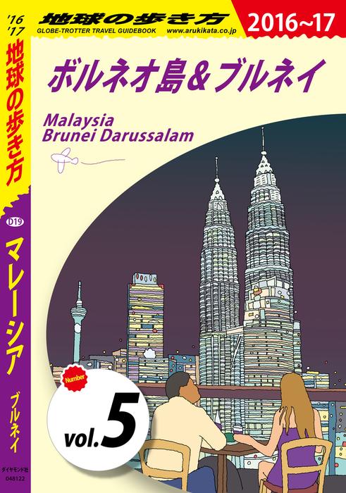 地球の歩き方 D19 マレーシア ブルネイ 2016-2017 【分冊】 5 ボルネオ島&ブルネイ拡大写真