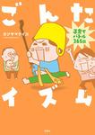 ごんたイズム 子育てバトル365日 / 1-電子書籍