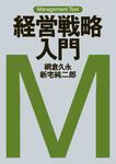 マネジメント・テキスト 経営戦略入門-電子書籍