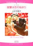 復讐は恋の始まり-電子書籍