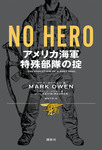 NO HERO アメリカ海軍特殊部隊の掟-電子書籍