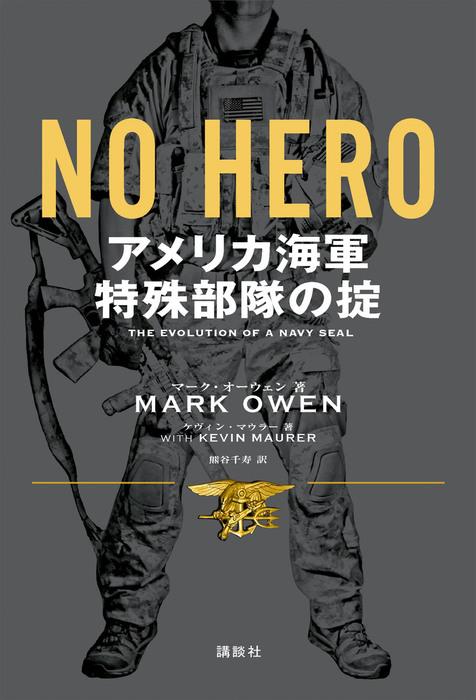 NO HERO アメリカ海軍特殊部隊の掟拡大写真