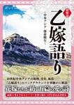 超解読 乙嫁語り ~中央アジア 探索騎行~-電子書籍