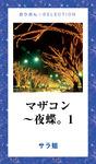 マザコン~夜蝶。1-電子書籍