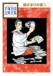 陽だまりの樹 手塚治虫文庫全集(3)-電子書籍