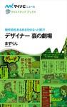 デザイナー 哀の劇場-電子書籍