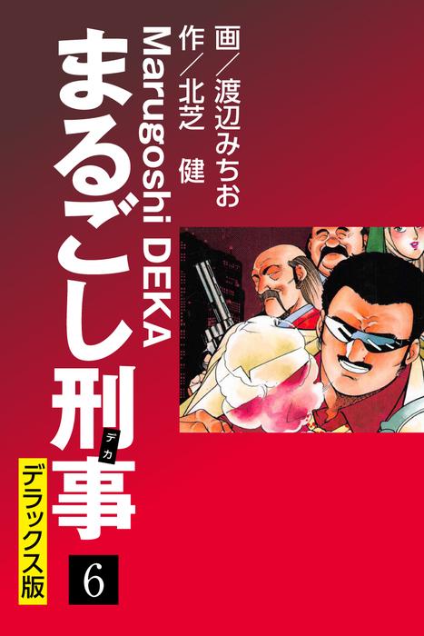 まるごし刑事 デラックス版(6)拡大写真