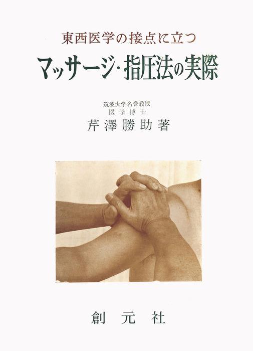 マッサージ・指圧法の実際 東西医学の接点に立つ拡大写真