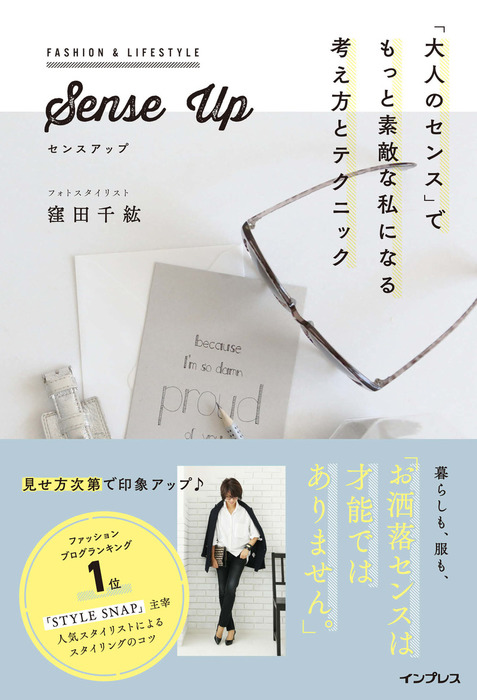 Sense Up 「大人のセンス」でもっと素敵な私になる考え方とテクニック-電子書籍-拡大画像