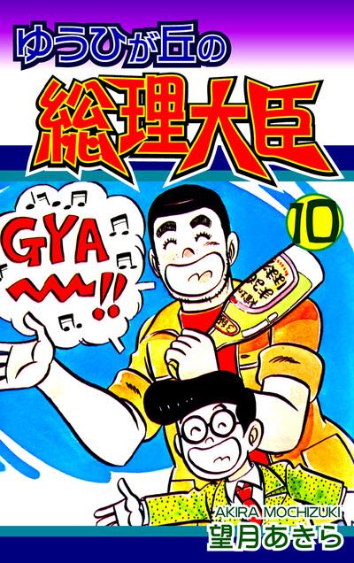 ゆうひが丘の総理大臣(10)-電子書籍