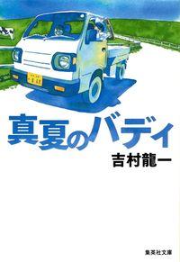 真夏のバディ-電子書籍