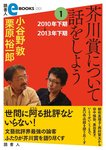 芥川賞について話をしよう1 2010年下期~2013年下期-電子書籍