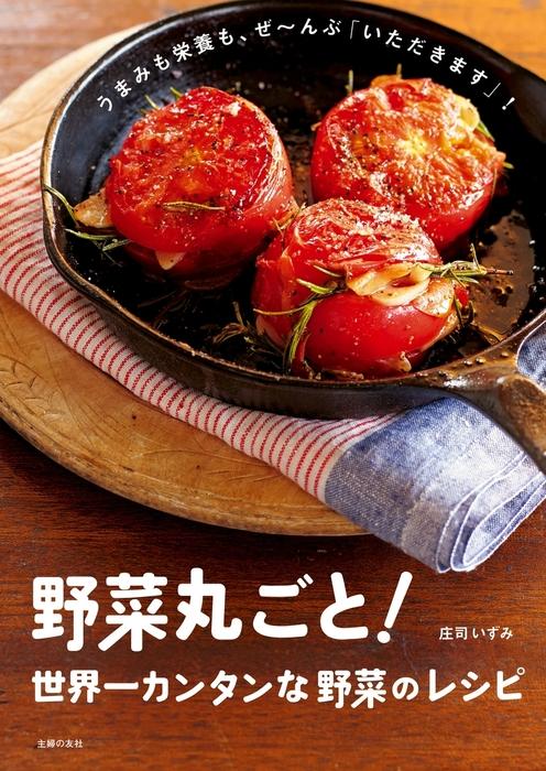 野菜丸ごと!世界一カンタンな野菜のレシピ-電子書籍-拡大画像