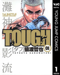 TOUGH―タフ― 1-電子書籍