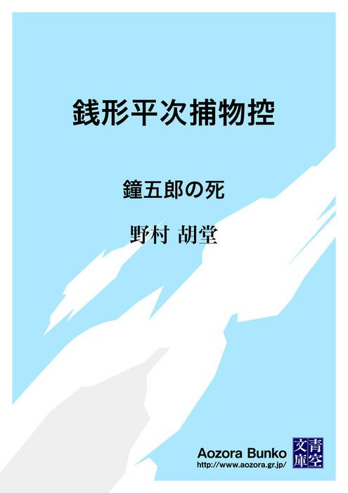 銭形平次捕物控 鐘五郎の死-電子書籍-拡大画像