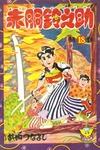 赤胴鈴之助 (18)-電子書籍