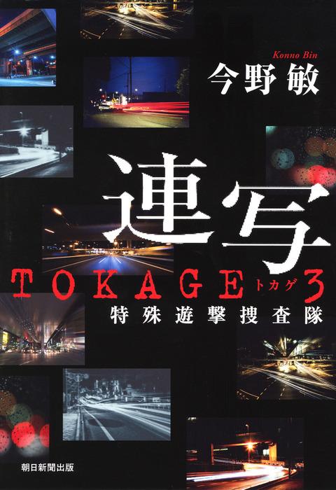 連写 TOKAGE3 特殊遊撃捜査隊拡大写真