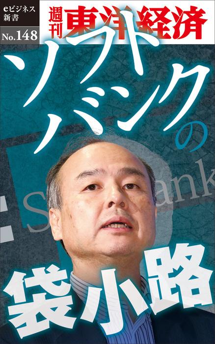 ソフトバンクの袋小路―週刊東洋経済eビジネス新書No.148-電子書籍-拡大画像