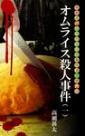 唐獅子パンクのグルメ事件簿 第六回 オムライス殺人事件(一)-電子書籍