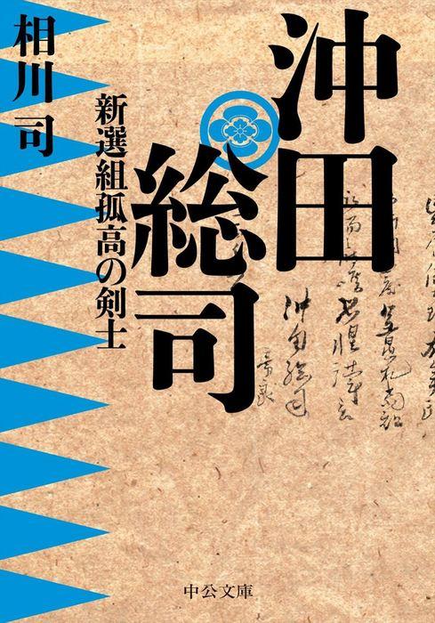沖田総司 新選組孤高の剣士拡大写真