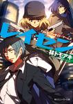 レイセン File3:ワンサイド・ゲームズ-電子書籍
