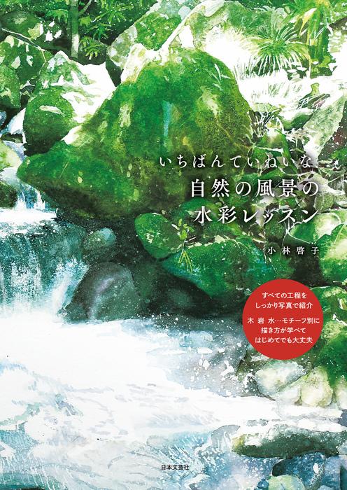 いちばんていねいな、自然の風景の水彩レッスン-電子書籍-拡大画像