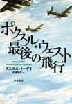 ポクスル・ウェスト最後の飛行-電子書籍
