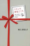 フランス夢見ごこち-電子書籍