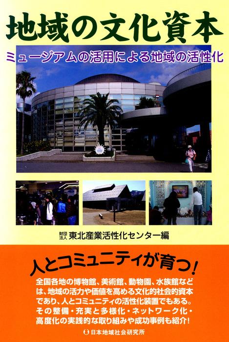 地域の文化資本 : ミュージアムの活用による地域の活性化拡大写真