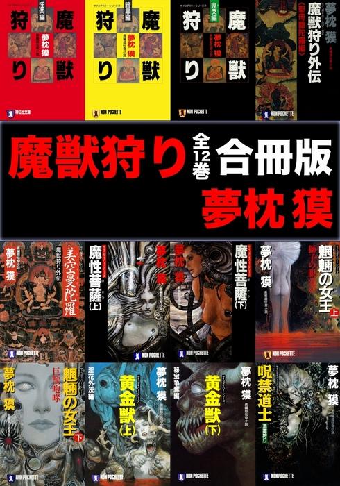 魔獣狩り(全12巻)合冊版拡大写真