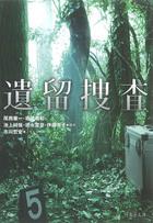 「遺留捜査(竹書房文庫)」シリーズ