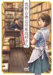 黄昏古書店の家政婦さん ~下町純情恋模様~-電子書籍