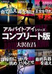 アルバイト・アイ シリーズコンプリート版【全6冊合本】-電子書籍